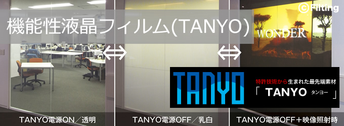 products_tanyo_main