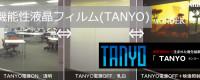 機能性液晶フィルム(TANYO)