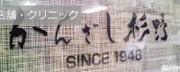 店舗・クリニック