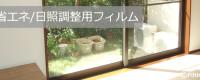 省エネ/日照調整用フィルム